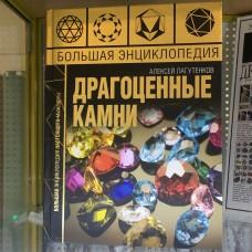 Большая энциклопедия. Драгоценные камни.А.Лагутенков