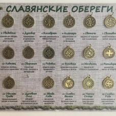 Обереги славянские Бронзовый век в асс.