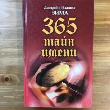 365 тайн имени. Дмитрий и Надежда Зима.