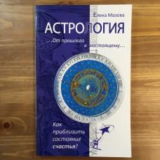 Астрология..от прошлого к настоящему..  Елена Мазова.