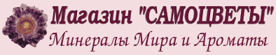 "Интернет магазин ""Самоцветы"""